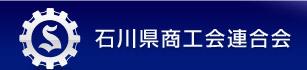 石川県商工会青年部連合会