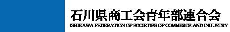 石川県商工会青年部連合会 - Impulse-Ishikawa